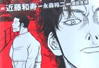 永森裕二 近藤和寿 須田良規 「闇金ゼニガタ」2巻