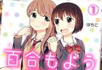 はちこ「百合もよう 〜咲宮4姉妹の恋〜」1巻