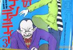 押切蓮介のマンガ業界漫画「狭い世界のアイデンティティー」3巻