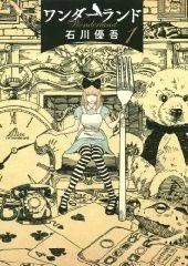 ワンダーランド 1 (ビッグコミックス)