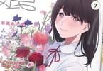 萩原あさ美「娘の友達」最終巻