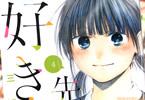 三浦糀「先生、好きです。」4巻