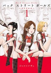 Back Street Girls(1) (���ޥ�KC���ڥ����)