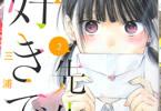 三浦糀「先生、好きです。」2巻