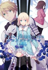 Fate/Prototype ���Υե饰���� (1)