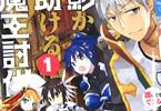 原作:槻影&漫画:貴島煉瓦のコミックス「誰にでもできる影から助ける魔王討伐」1巻