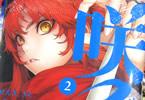 山高守人「剣姫、咲く」2巻