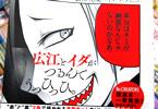 キャラクター創作:広江礼威 漫画:イダタツヒコ「築城院さんハシャギ過ぎ」1巻