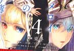 原作:三田誠/TYPE-MOON&漫画:東冬「ロード・エルメロイII世の事件簿」4巻
