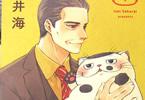 桜井海「おじさまと猫」1巻