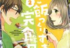 揚立しの「ご飯つくりすぎ子と完食系男子」2巻