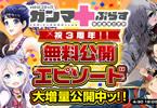 WEBコミックガンマぷらす3周年祭り開催決定