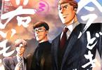 吉谷光平「今どきの若いモンは」3巻