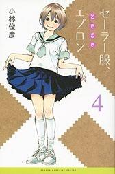 セーラー服、ときどきエプロン(4)<完> (講談社コミックス)