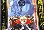 西梨玖がコミカライズ「織田信長という謎の職業が魔法剣士よりチートだったので、王国を作ることにしました」1巻