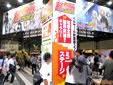 アスキー・メディアワークス創立20周年「電撃文庫 秋の祭典2012」フォトレポート