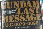 ガンダムラストメッセージ U.C.0079-0096〜戦士たちの遺したもの〜