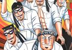 カイジ利根川幸雄スピンオフ漫画「中間管理録トネガワ」8巻