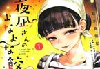 勘米良優助「夜凪さんのよなよな餃子」1巻