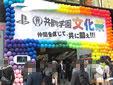 共闘学園文化祭