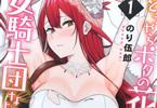 のり伍郎「どうやらボクの花嫁は女騎士団なようで。」1巻