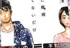 本田優貴「ただ離婚してないだけ」1巻