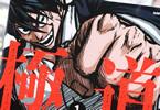 原作:lee hoon young、漫画:KIM EUI KWON「極道高校生」1巻