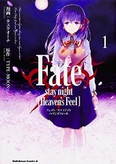 Fate/stay night (Heaven's Feel) (1) (���ɥ��拾�ߥå�����������)