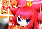 つくしろ夕莉の広島4コマ漫画「広島妹 おどりゃー!もみじちゃん!!」1巻