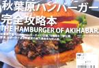 サークル秋葉エンヂニアリングのハンバーガー同人誌「秋葉原ハンバーガー完全攻略本」