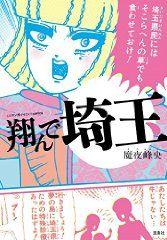 ���Υޥ�������! comics �Ƥ�Ǻ�� (Konomanga ga Sugoi!COMICS)