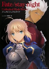 Fate/stay night(Unlimited Blade Works) ���˥�ӥ��奢�륬����