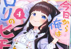 著:暁雪、イラスト:へんりいだ「今日から俺はロリのヒモ!」4巻