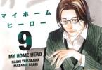 クライムサスペンス漫画「マイホームヒーロー」9巻