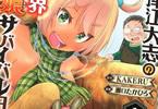 原作:KAKERU&漫画:瀬口たかひろ「織津江大志の異世界クリ娘サバイバル日誌」1巻