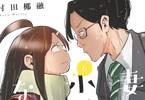 村田椰融「妻、小学生になる。」6巻