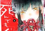 うらのりつ「浅海さんと死んでもイキたい。」1巻