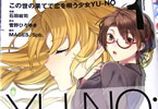 石田総司 コミカライズ「この世の果てで歌を歌う少女YU-NO」1巻