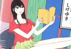 福満しげゆき「終わった漫画家」3巻