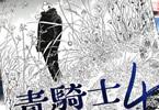 「青騎士」4号