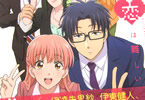 「TVアニメ ヲタクに恋は難しい 公式ガイドブック」