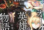 著:理不尽な孫の手&イラスト:朝凪「オーク英雄物語 忖度列伝」