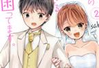 saku「性欲の強すぎる嫁に困ってます。」2巻