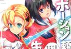 九重ヒビキがコミカライズ「ポーション頼みで生き延びます!」4巻