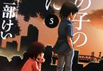 三部けい「夢で見たあの子のために」5巻
