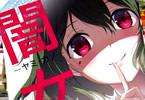カズミヤアキラ 「闇女—ヤミ・カノ—」2巻