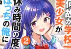 出井愛のライトノベル「何故か学校一の美少女が休み時間の度に、ぼっちの俺に話しかけてくるんだが?」2巻