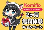 Komiflo2ヶ月間無料体験キャンペーン
