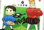 十日草輔「王様ランキング」4巻