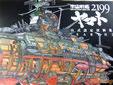 宇宙戦艦ヤマト2199公式設定資料集